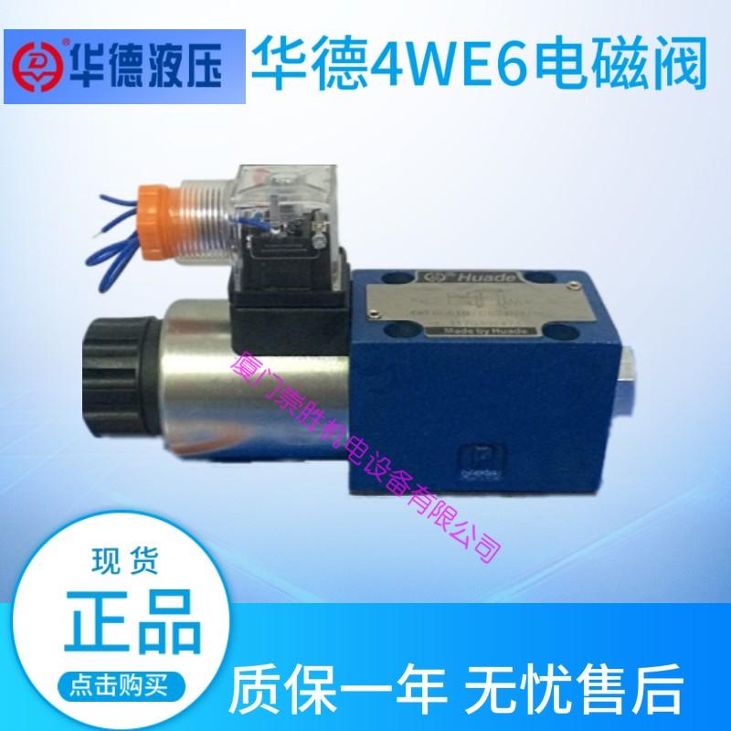 华德液压电磁阀4WE6D61B/CG24N9Z5L现货北京华德液压电磁阀