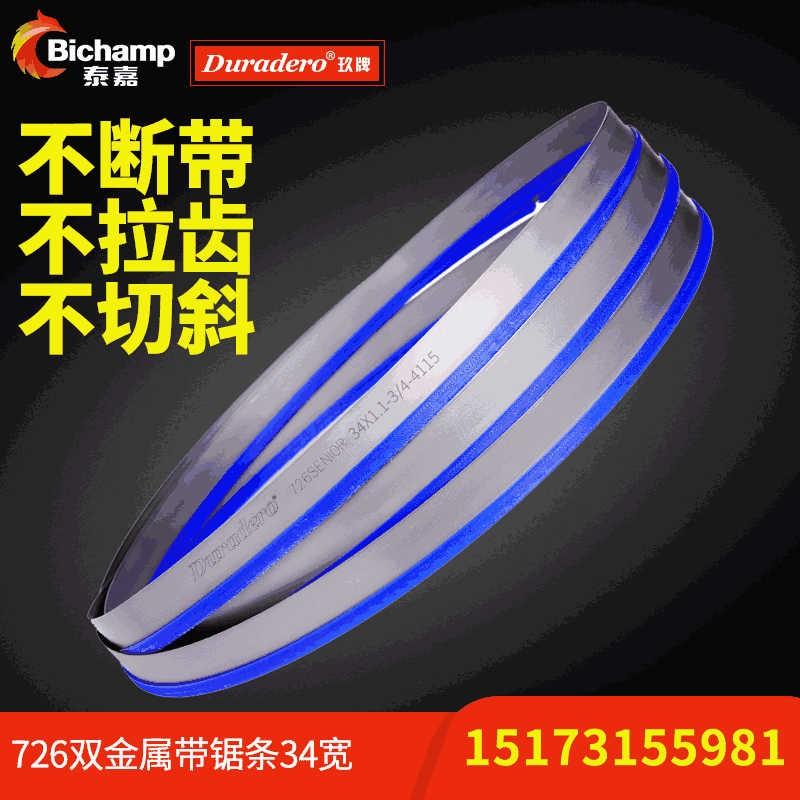 泰嘉玖牌带锯条4115卧式锯床M42高速钢德国进口材质双金属锯条