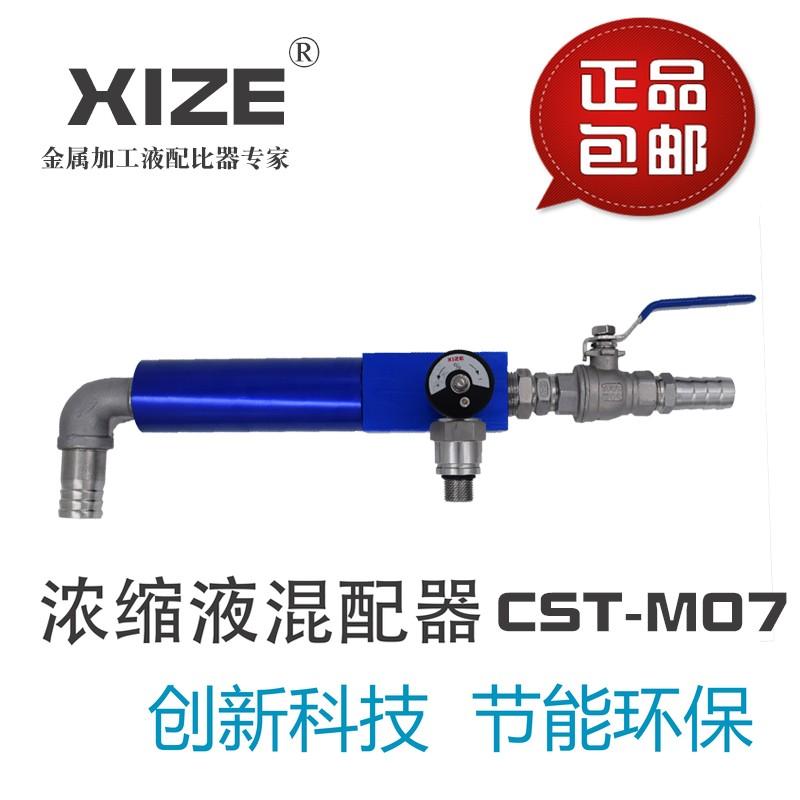 厂家直销 CST-M0液体7 流体混合 混配器切削液混配器乳化液混合器