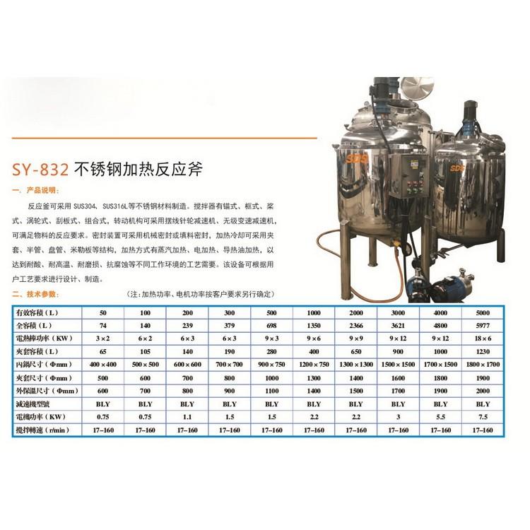 SY-832不锈钢加热反应釜 高压不锈钢反应釜 防腐不锈钢反应釜化工电加热不锈钢反应釜报价