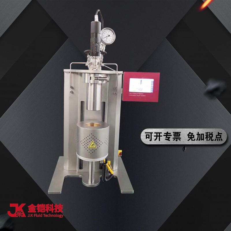 高温高压反应釜 实验室反应釜 金铠