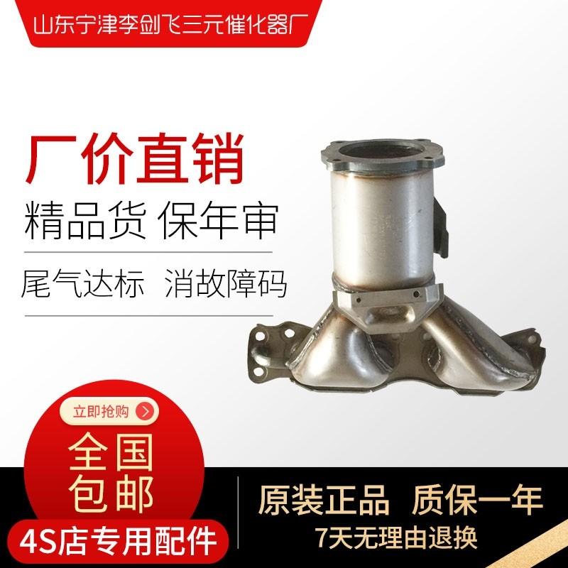 长安铃木天语SX4 1.3 1.5 1.6 1.8三元催化器