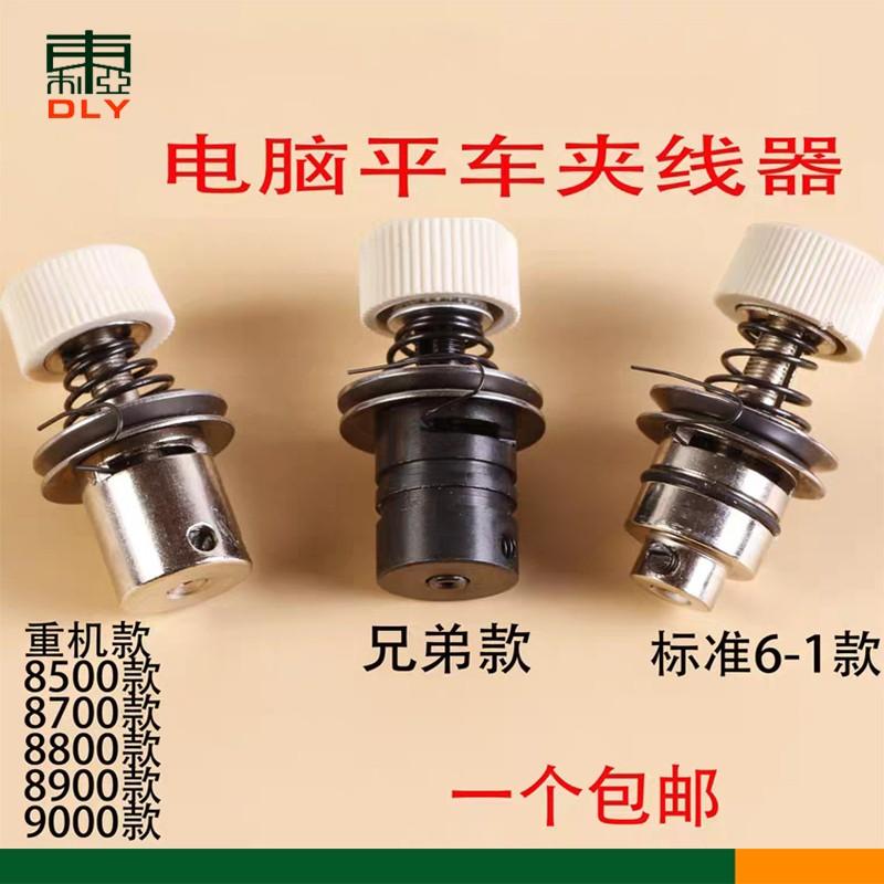 工业缝纫机标准6-1兄弟夹线器 电脑平车夹线器缝纫设备配件生产厂家