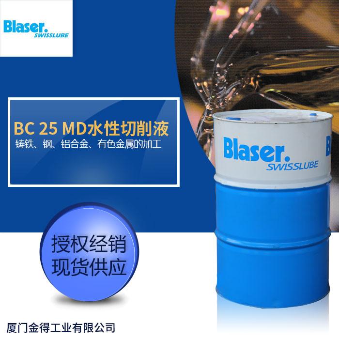 正品授权经销 巴索blasocut BC25MD 水性切削液基通用型切削液量大从优